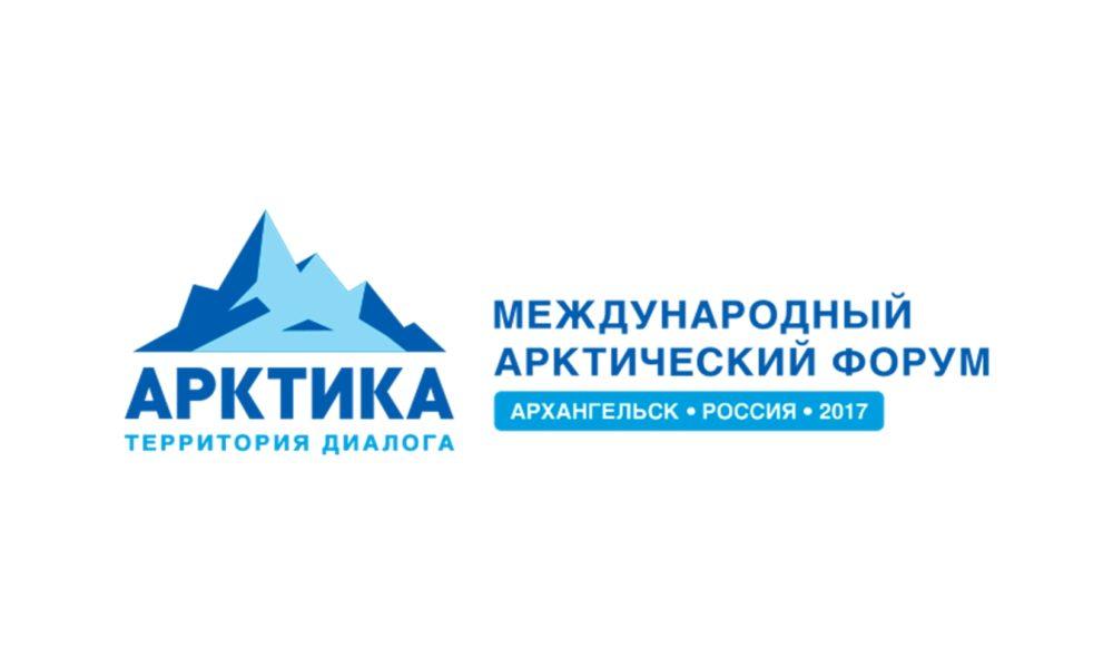 Международный арктический форум 2017