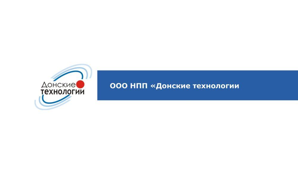 ООО НПП «Донские технологии», Новочеркасск