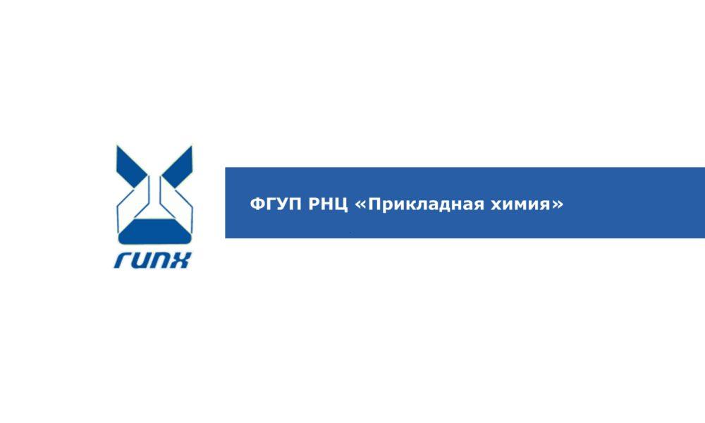 Российский научный центр «Прикладная химия», Санкт-Петербург