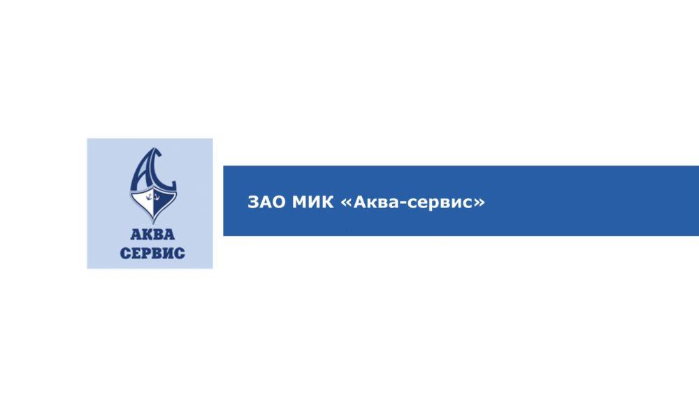 Морская инжиниринговая компания «Аква-сервис», Санкт-Петербург