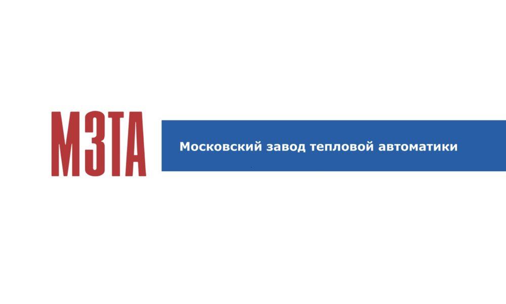 Московский завод тепловой автоматики, Москва