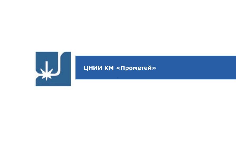 ЦНИИ конструкционных материалов «Прометей» НИЦ «Курчатовский институт», Санкт-Петербург