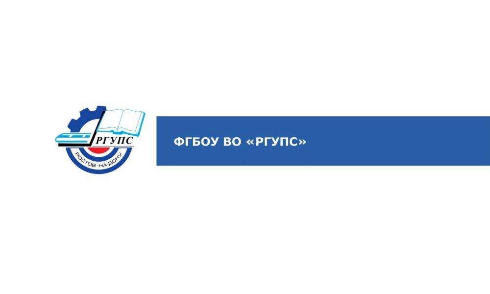 Ростовский государственный университет путей сообщения, Ростов-на-Дону