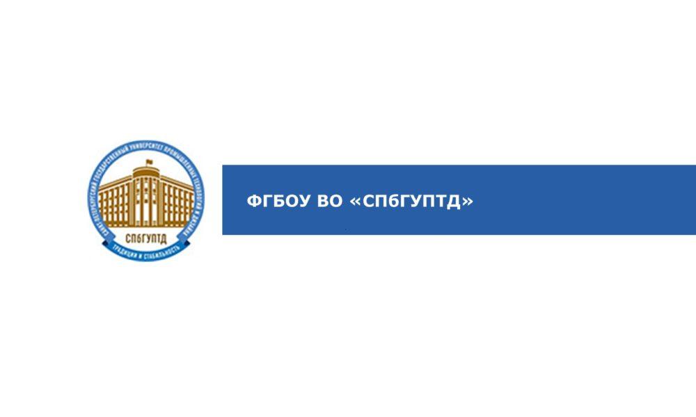 Санкт-Петербургский государственный университет промышленных технологий и дизайна, Санкт-Петербург