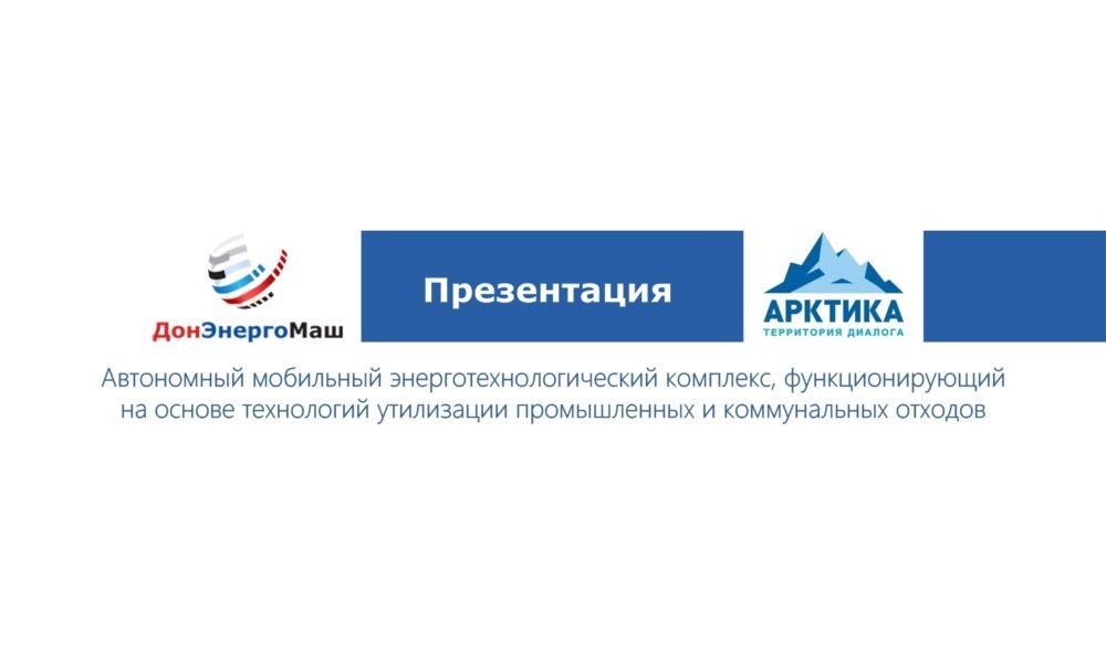 Презентация к докладу на IV Международном арктическом форуме 2017