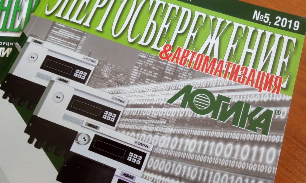 Статья в журнале «Энергосбережение & автоматизация»